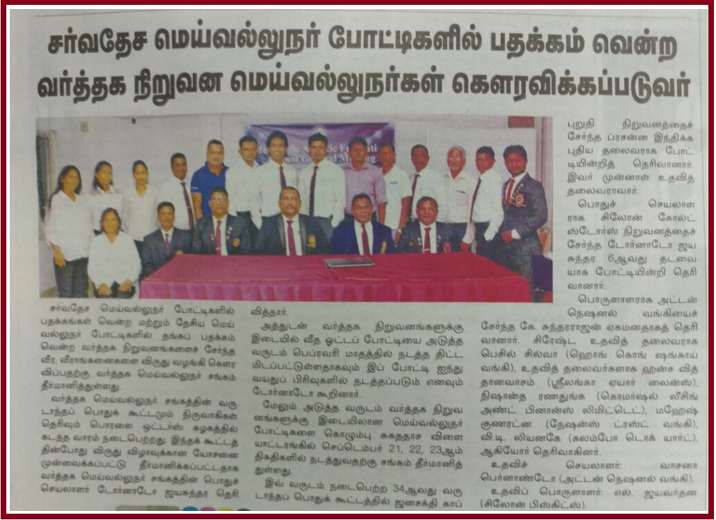 Paper Article 1 2017 News4