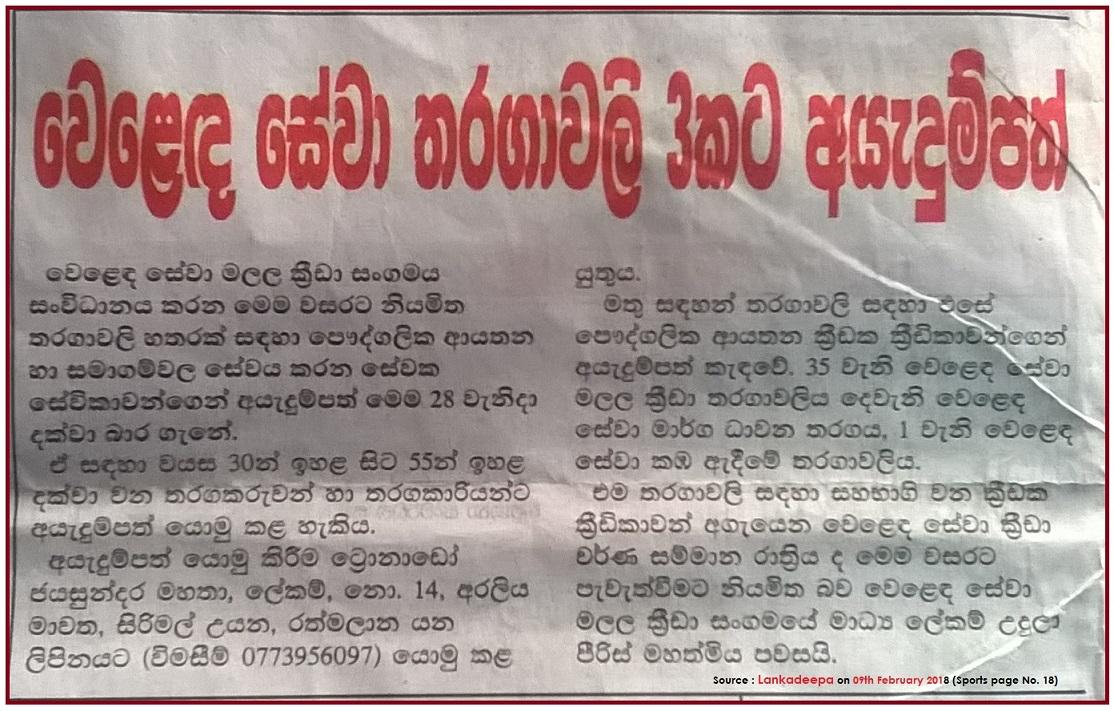 Paper Article 3 Lankadeepa 09022018 2