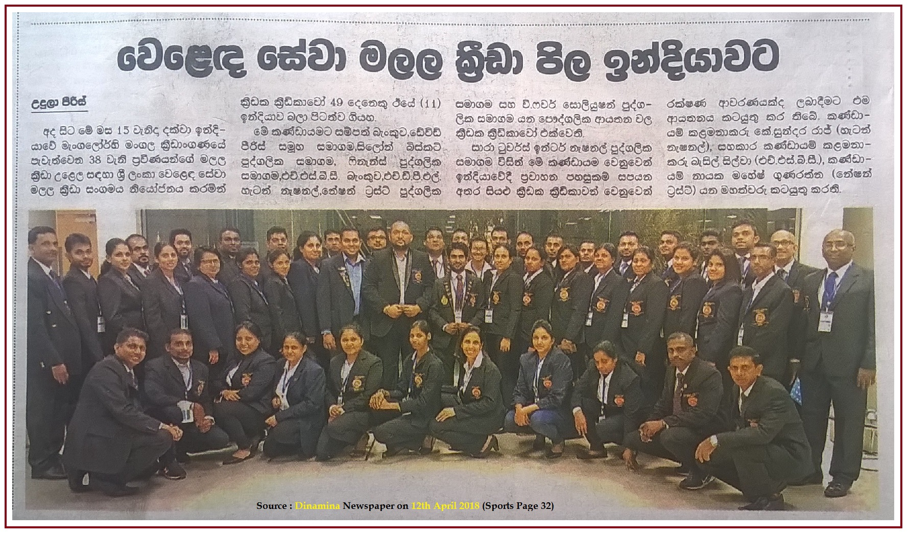 Paper Article 4 38th Indian Meet 2018 Dinamina